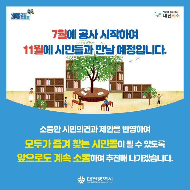 대전시,'시민몰'시민이 즐겨찾는 공간으로__카드뉴스 (8)
