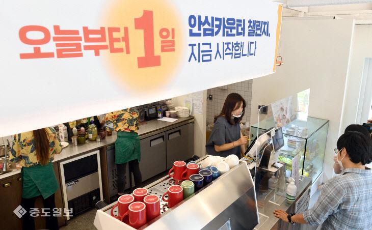 대전 유성구, 안심카운터 챌린지 시작