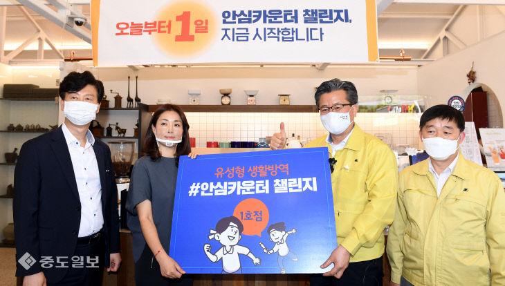 안심카운터 1호점 방문한 정용래 대전 유성구청장
