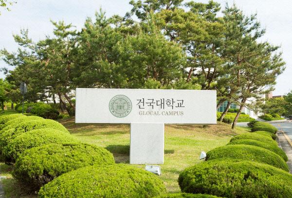 크기변경건국대학교 글로컬캠퍼스