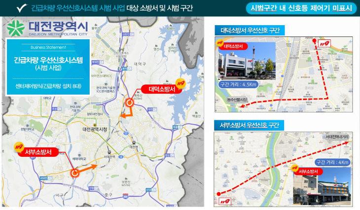 대전시, 긴급차량 우선신호시스템 구축 (3)