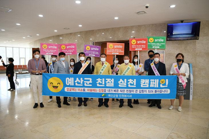보도자료04_예산군 친절 실천 캠페인 모습