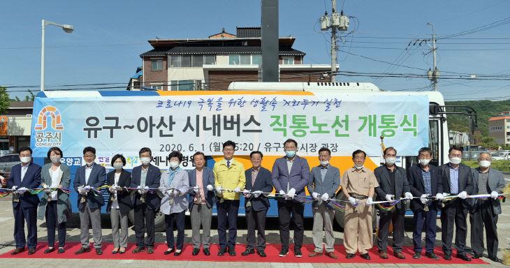 유구~아산 시내버스 직통노선 개통식 사진 (1)