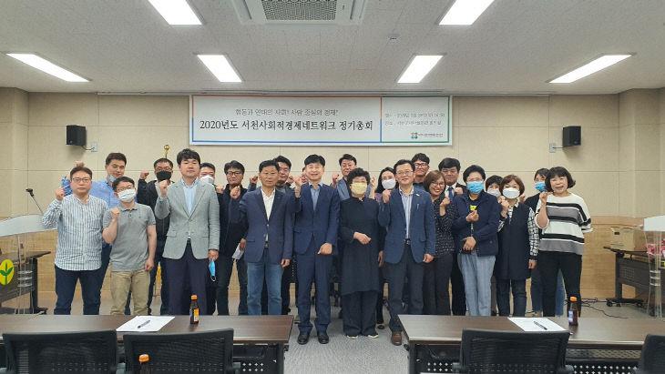 서천사회적경제네트워크 정기총회
