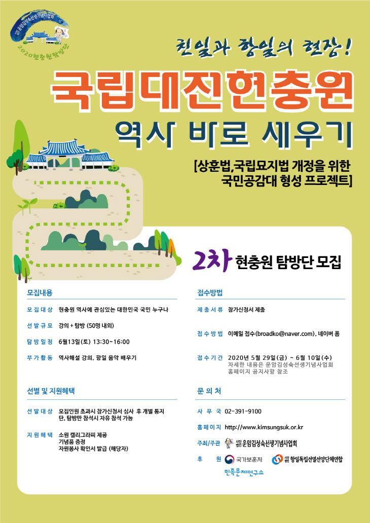 2차 대전현충원 탐방단 포스터