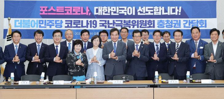 더불어민주당 코로나19국난극복위원회 충청권 현장방문 (2)