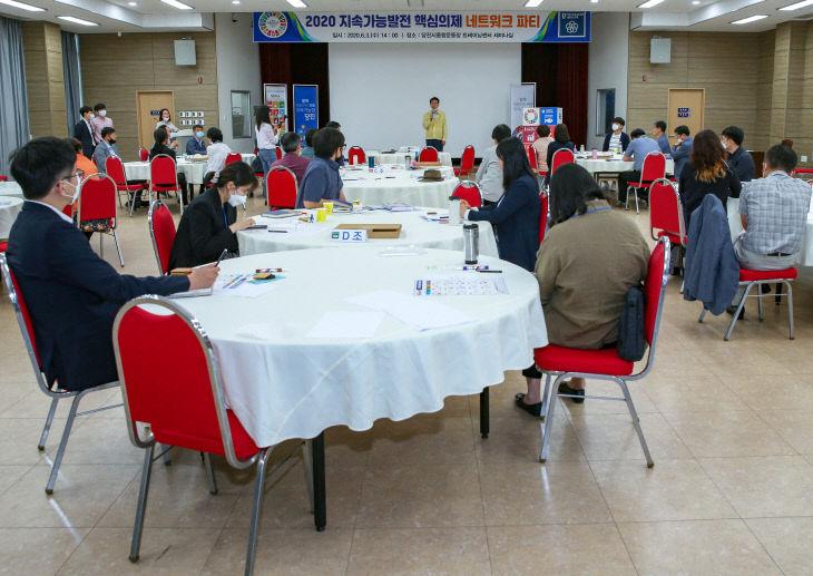 사본 -민관합동 네트워크 파티 (2)