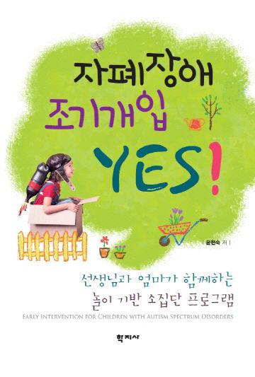 자폐장애 조기개입 YES 표지