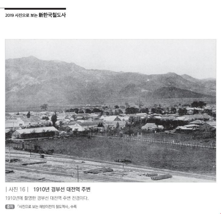 1910년 경부선 대전역 주변(사진으로보는철도100년)