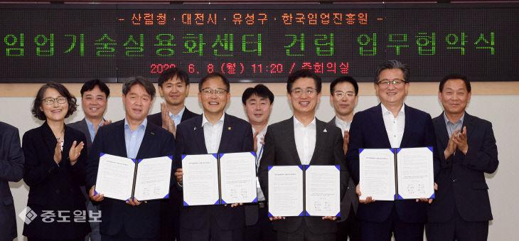 산림청·대전시·유성구·한국임업진흥원, 임업기술실용화센터 건립 업무협약