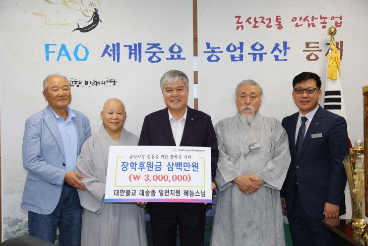 대한불교 대승종 일천지원 장학기금 300만 원 후원