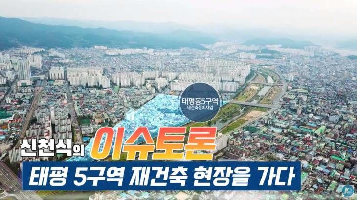 대전 재개발 건축 현장을 가다(대전 중구 태평5구역)