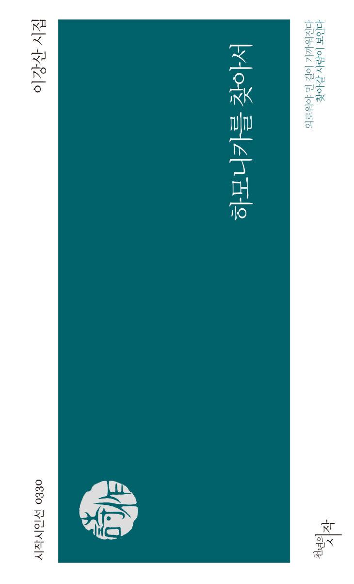 5-이강산 시집 표지1-앞표지