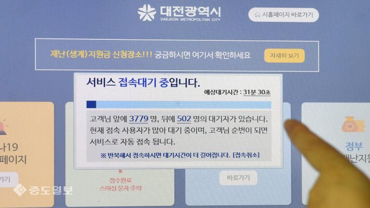 대전시청 홈페이지 마비 '예상 대기시간 30분'