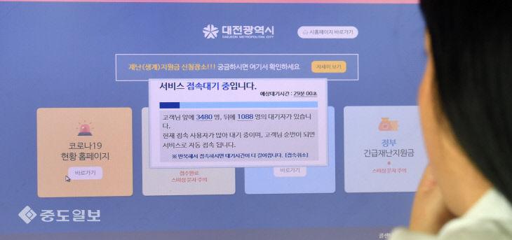 접속자 몰린 대전시청 홈페이지