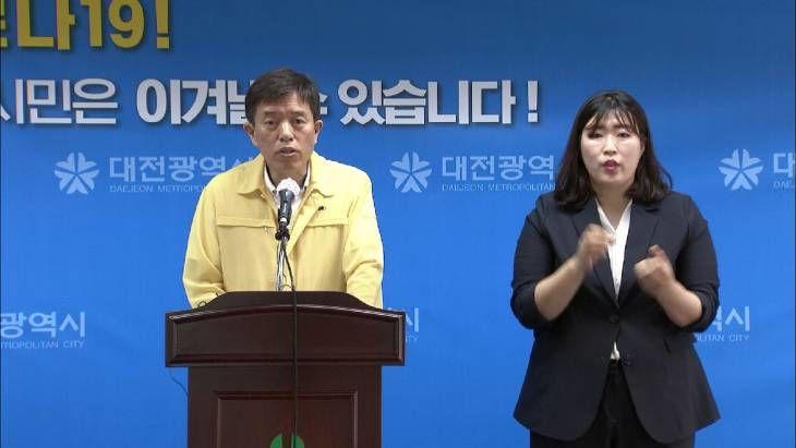 대전시 코로나19 확진자 73~79번 동선 대전시 브리핑