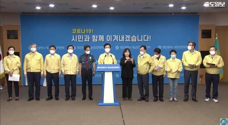 대전시 코로나19 대응 기관장 공동브리핑