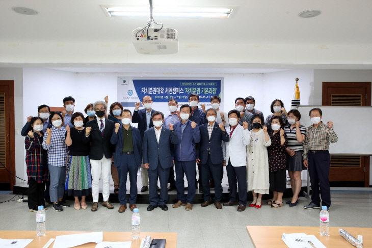 자치분권대학 서천캠퍼스 개강
