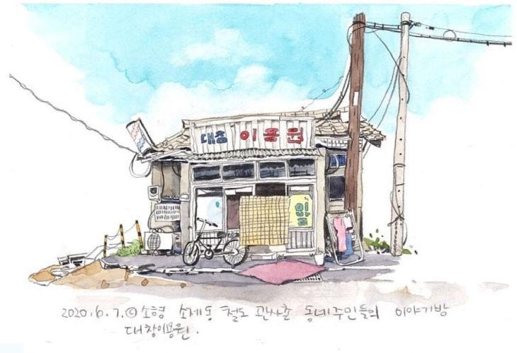 김소형 소제동