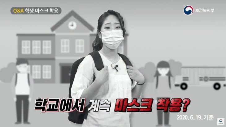 학교에서 마스크 계속 쓰고 다녀야 하나요? 보건복지부가 알려드립니다.