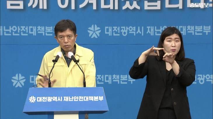 대전시 코로나 동선 고의적 은폐 누락한 대전50번 환자 고발