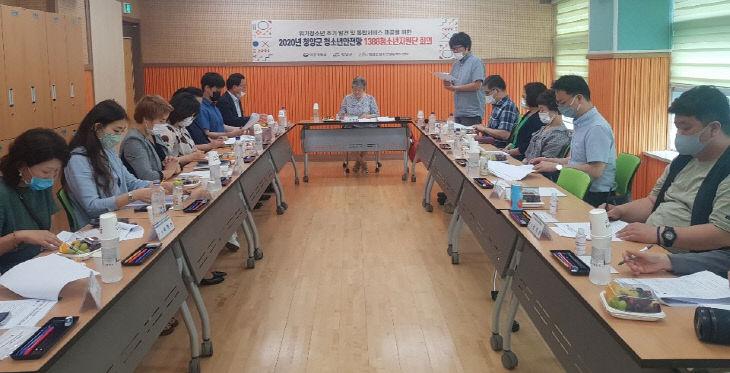 청양 1388청소년지원단 1차회의