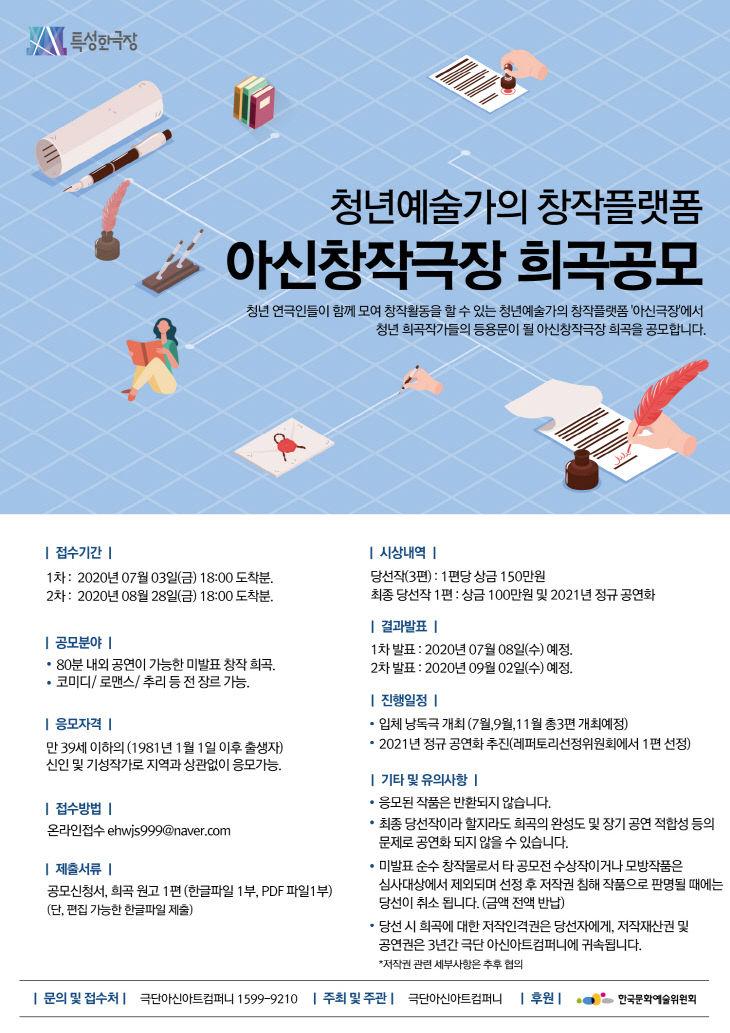 아신창작극장 희공공모 포스터