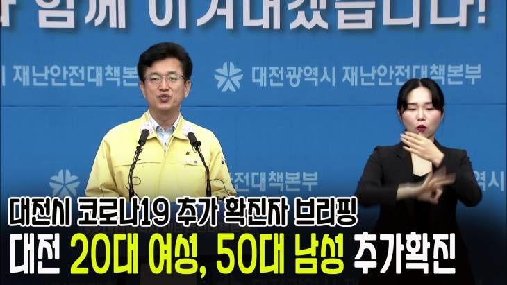 대전 코로나19 추가확진자 2명 발생! 20대 여성, 50대 남성 동선 브리핑