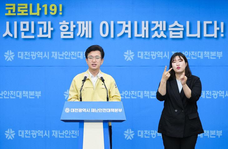 대전시내 어린이집 전체 휴원 조치_브리핑 (1)