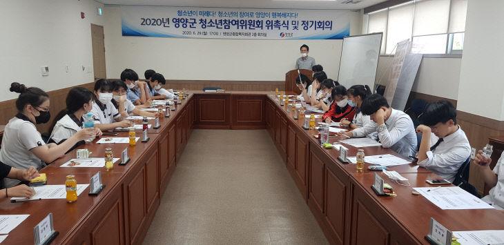 1-3. 사진(영양군, 청소년참여위원회 개최)