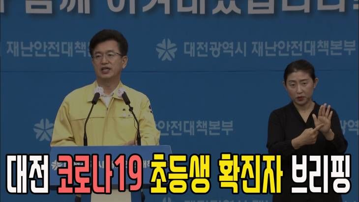 대전 코로나19 초등생-유학생 확진자 브리핑