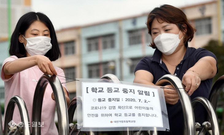 전국 첫 학생간 감염에 대전 동구지역 유·초·특수학교 등교 중지