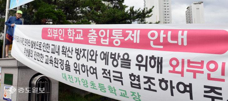 '코로나19 추가 감염을 막아라' 출입통제 강화되는 학교