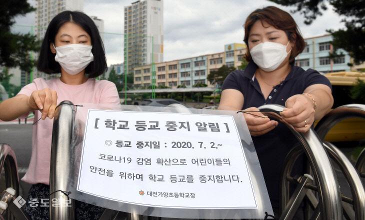 대전 동구지역 유·초·특수학교 내일부터 등교 중지