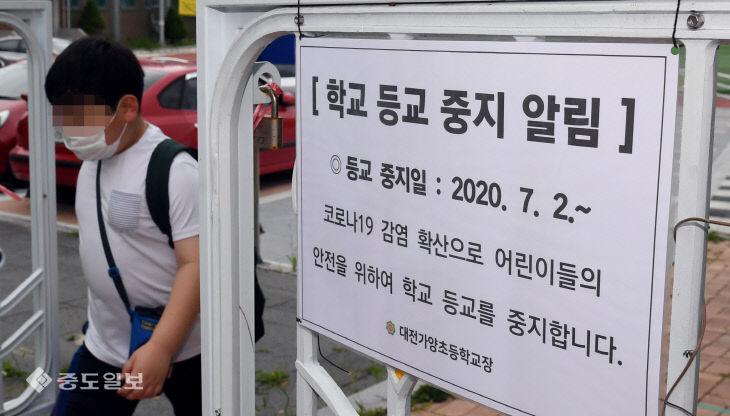 다시 원격수업으로 전환되는 대전 동구 초등학교