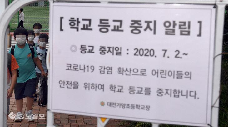 학생간 감염 사태에 대전 동구지역 유·초·특수학교 등교 중지