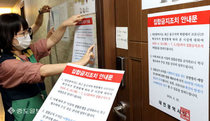 대전 동구지역 학원 및 교습소 집합금지 조치