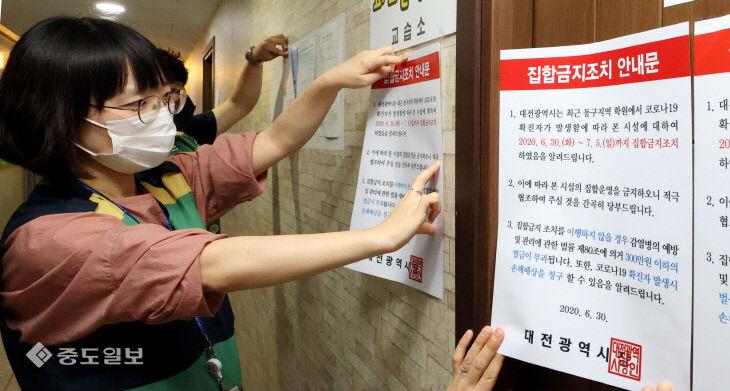 집합금지 조치 안내문 부착되는 대전 동구 교습소