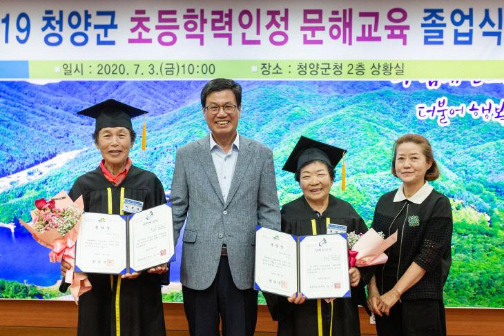청양군, 초등학력인정 문해교육 합격생 4명 배출