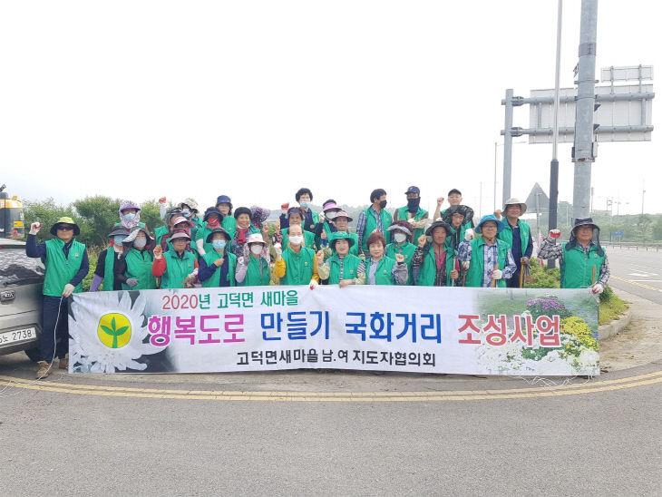 고덕면 새마을지도자협의회 꽃길 조성사업 모습