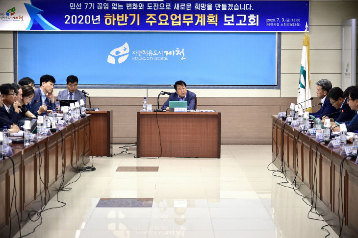 하반기 주요업무계획 보고회 (4)