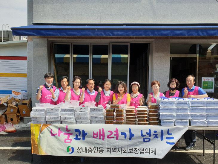 200706 성내충인동 반찬나눔 행사