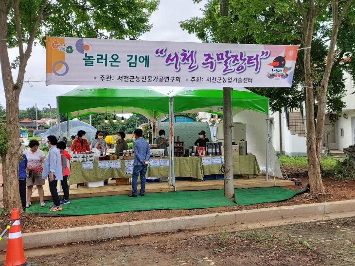 서천, 송림 주말장터 개장