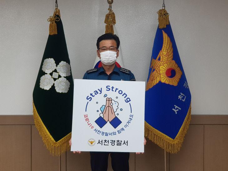 이상근 서천경찰서장, 스테이스트롱 캠페인 동참