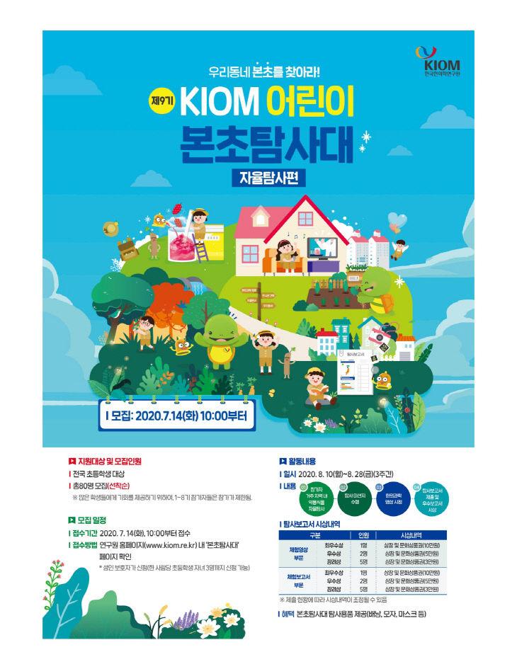 제9기 어린이 본초 탐사대 포스터_page-0001