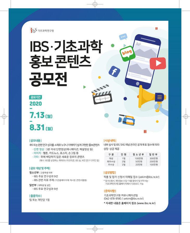 [붙임] IBS·기초과학 홍보콘텐츠 공모전 포스터