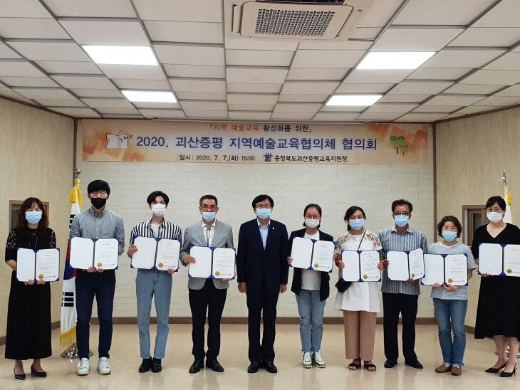 괴산증평교육청_위촉장