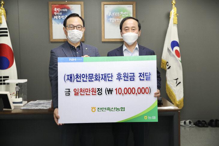 문화재단(축산농협 문화예술발전기금 기부) (1)