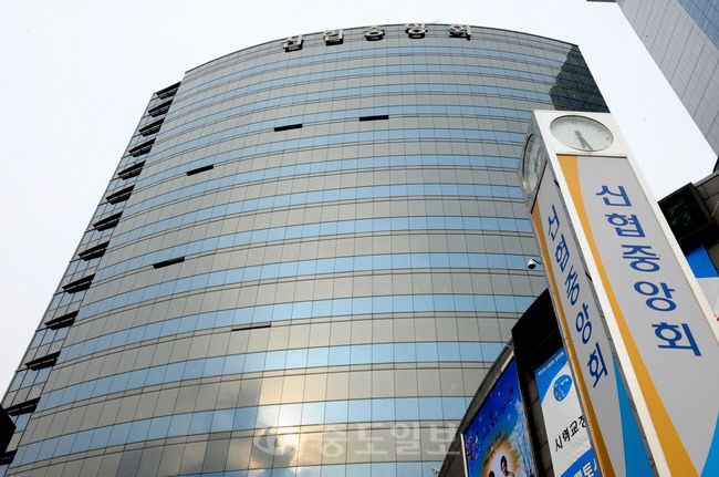 대전 서구 둔산동 신협중앙회 사옥
