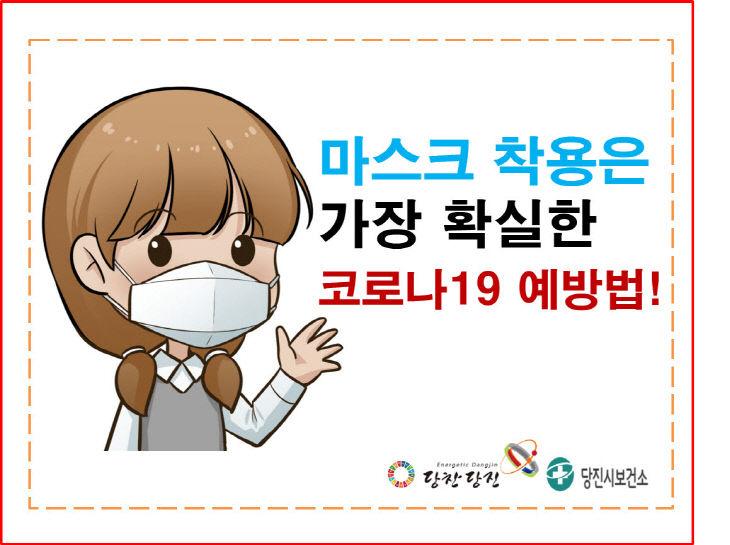사본 -사본 -마스크 착용 보도자료 이미지(안)